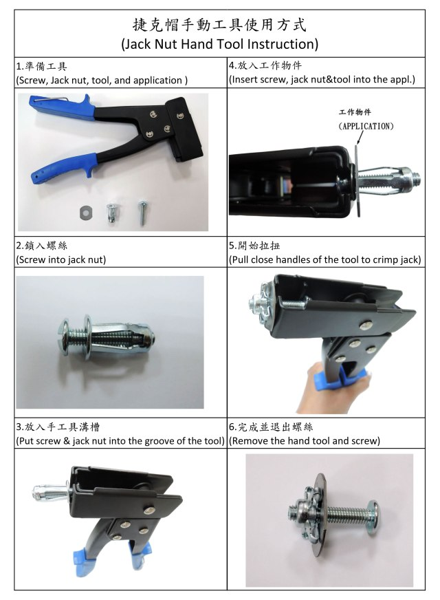 Jack Nut Hand Tool Instruction